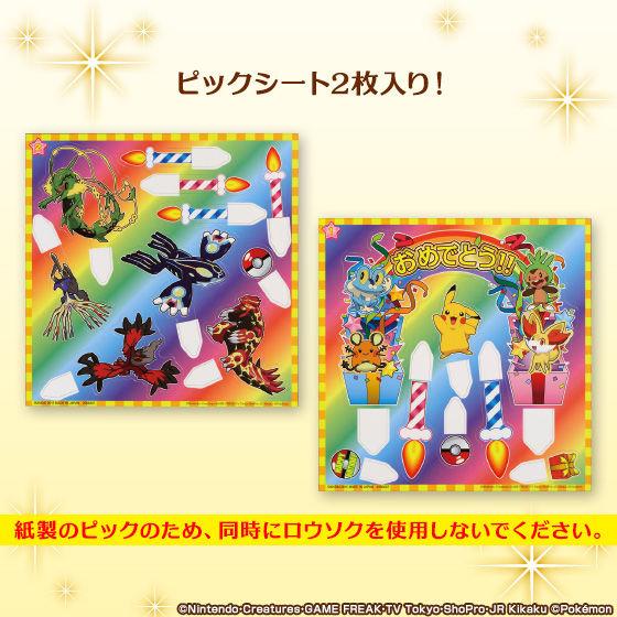 ★キャラデコ スペシャルデー ポケットモンスター XY (チョコクリーム)