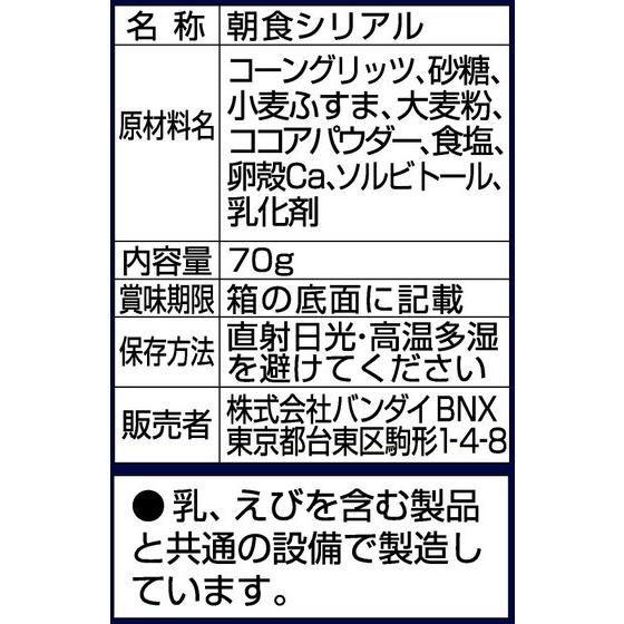 妖怪ウォッチともだちウキウキペディア おはヨーカイ?!シリアル〜チョコっとプレミア編〜(8個入)