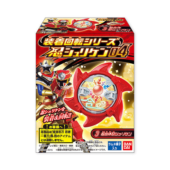 装着回転シリーズ 忍シュリケン04(10個入)
