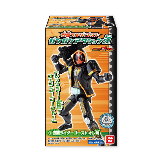 仮面ライダーゴースト ガンガンアクション魂(10個入)