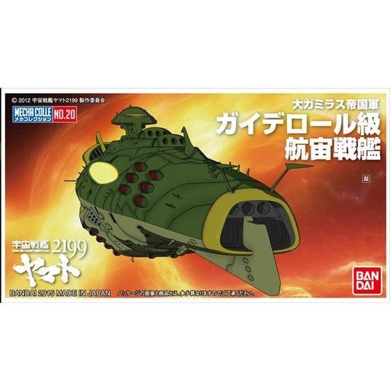 メカコレクション宇宙戦艦ヤマト2199 No.20 ガイデロール級航宙戦艦