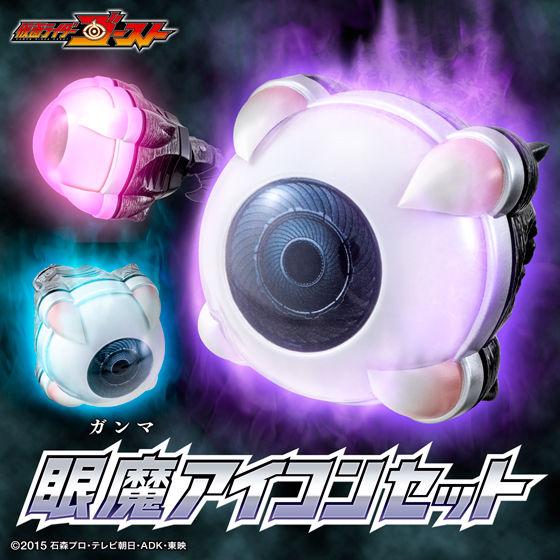 仮面ライダーゴースト 眼魔アイコンセット