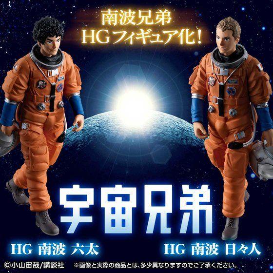 宇宙兄弟 HG 南波六太/南波日々人