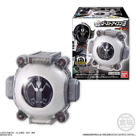 仮面ライダーゴースト SGゴーストアイコン3(8個入)