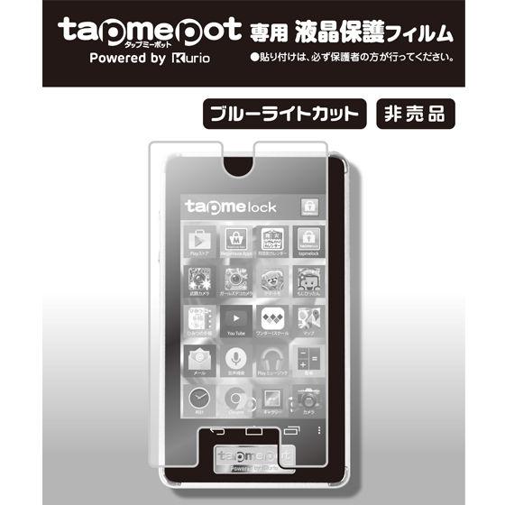 【タブレットforキッズ】tapmepot (タップミーポット) ホワイト/ブラック【購入特典付き】【送料無料】