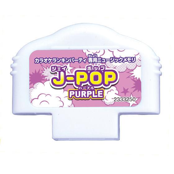 カラオケランキンパーティ ミュージックメモリ J-POP PURPLE