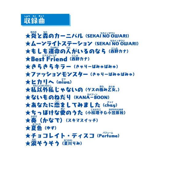 カラオケランキンパーティ ミュージックメモリ J-POP WHITE