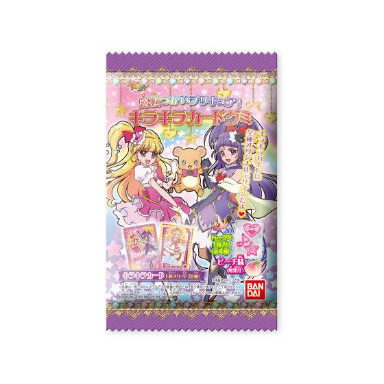 魔法つかいプリキュア!キラキラカードグミ(20個入)