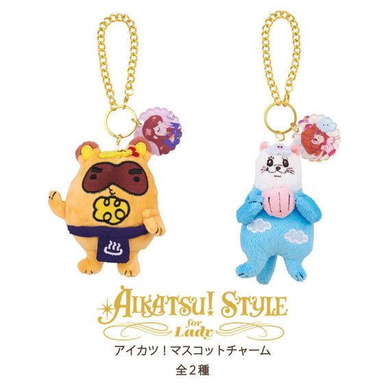 AIKATSU!STYLE for Lady アイカツ!マスコットチャーム(えびポン・おおぞラッコ)【2次 2016年2月発送】