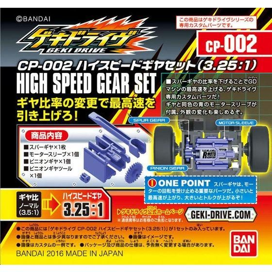 ゲキドライヴ CP-002 ハイスピードギヤセット(3.25:1)