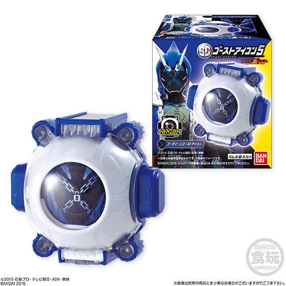 仮面ライダーゴースト SGゴーストアイコン5(8個入)