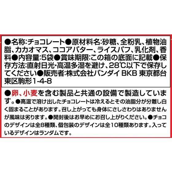 プリキュアチョコ(14個入)