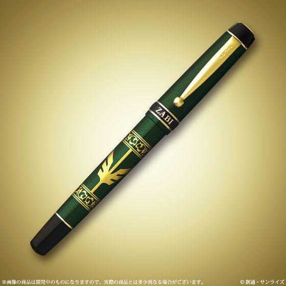 機動戦士ガンダム ザビ家御用達万年筆