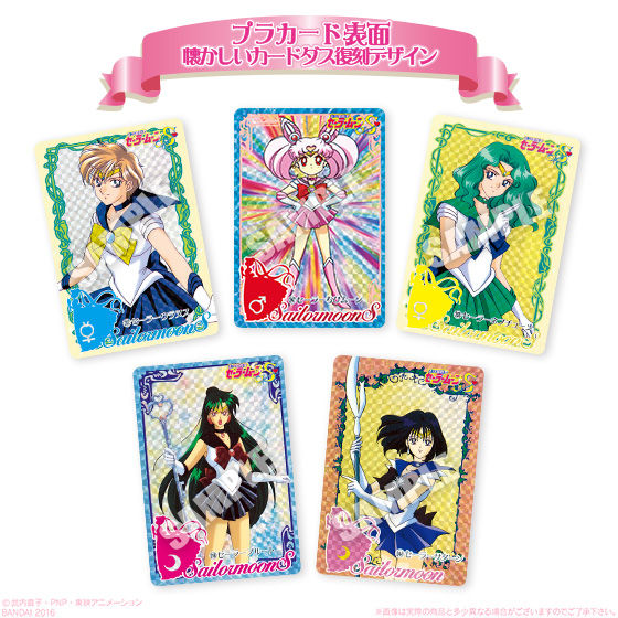 美少女戦士セーラームーン ツインウエハース2 (14個入)