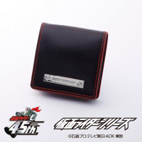 仮面ライダーシリーズ45周年記念 本革コインケース