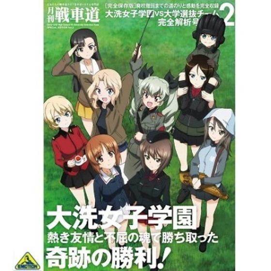 ガルパン・ファンブック 月刊戦車道 特別号 1・2号セット
