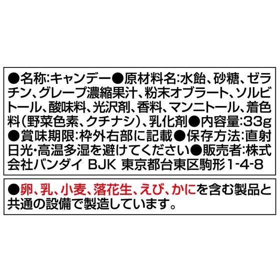 妖怪ウォッチ 妖怪ヨカヨカぶどうグミ NEO(14個入)