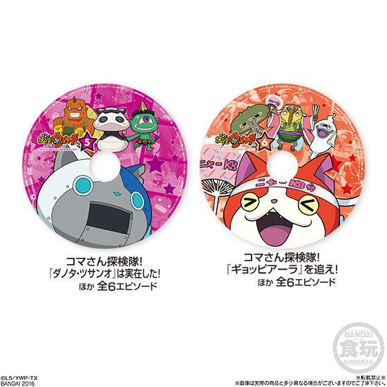 妖怪ウォッチ TVアニメコレクションDVD4だニャン!(8個入)