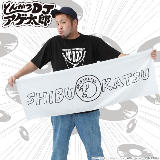 とんかつDJアゲ太郎 フェイスタオル SHIBUKATSU