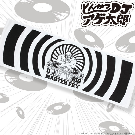 とんかつDJアゲ太郎 フェイスタオル DJ BIG MASTER FRY