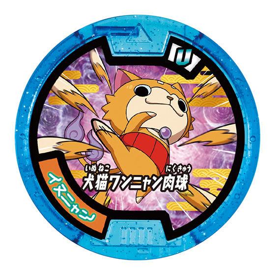 妖怪ウォッチ 妖怪メダルU Vol.3