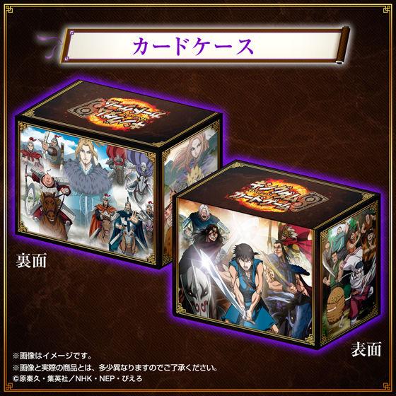 キングダムカードゲーム群雄合戦BOX