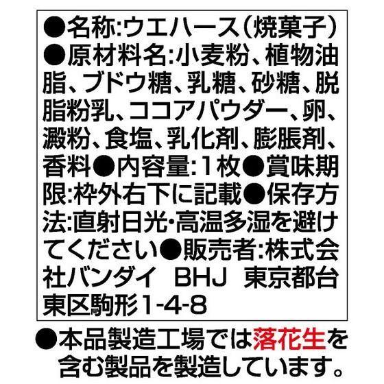 バトルスピリッツ ダブルドライブ ウエハース(20個入)