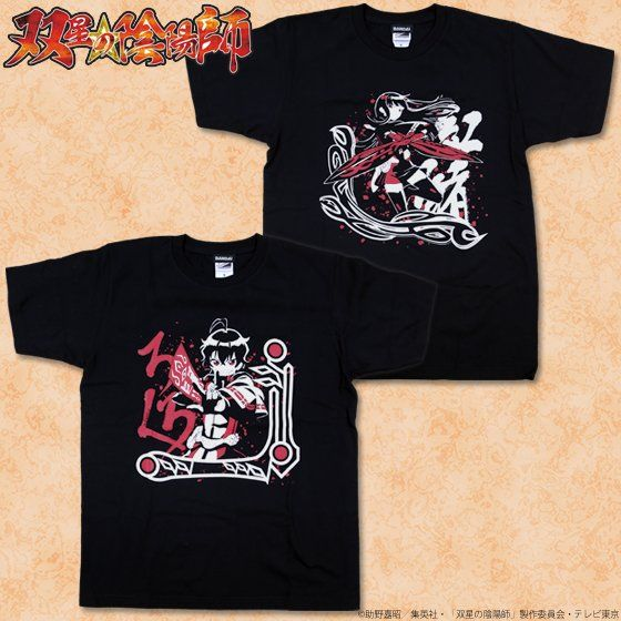 双星の陰陽師 プリントTシャツ