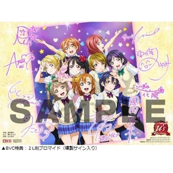 ラブライブ! μ's Live Collection Blu-ray Disc 【BVC特典付き】2L判ブロマイド(複製サイン入り)