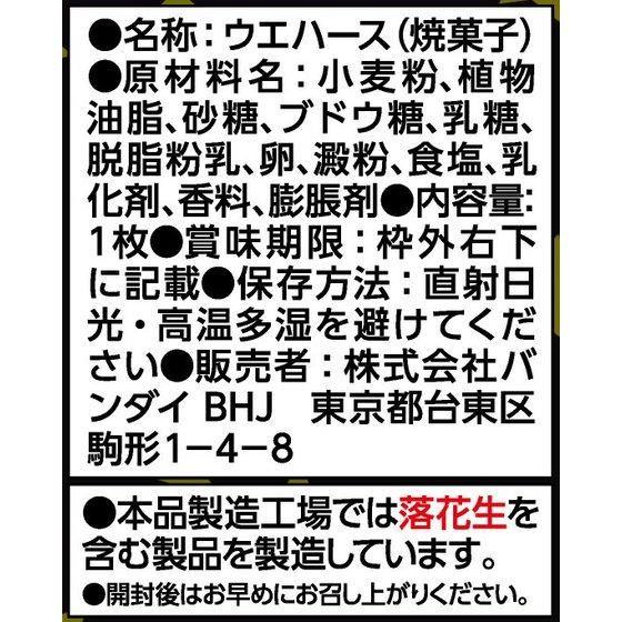 妖怪ウォッチバスターズ 鉄鬼軍ウエハース(20個入)