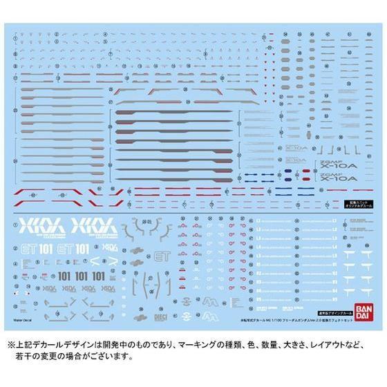 MG 1/100 フリーダムガンダム Ver.2.0用 拡張エフェクトセット【3次:2016年7月発送】