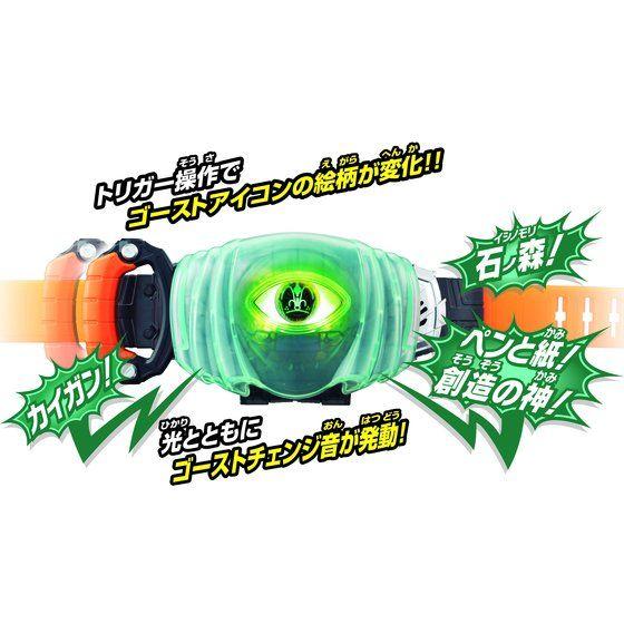 仮面ライダーゴースト DX石ノ森ゴーストアイコン