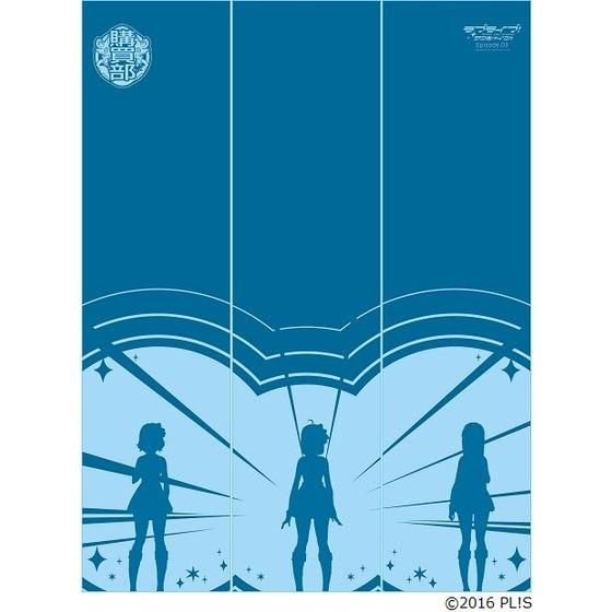 【浦の星女学院購買部】ラブライブ!サンシャイン!!公式メモリアルアイテム #3 〜初めてのライブ キラリ!ときめき!!のれん〜