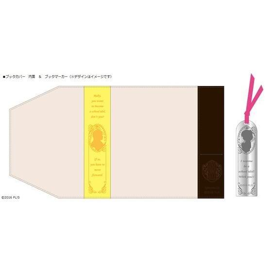 【浦の星女学院購買部】ラブライブ!サンシャイン!! #4 〜『ふたりのキモチ』ブックカバー〜