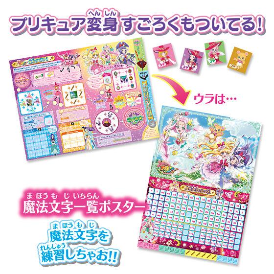 魔法つかいプリキュア! 遊びがいっぱい!魔法学校生徒手帳