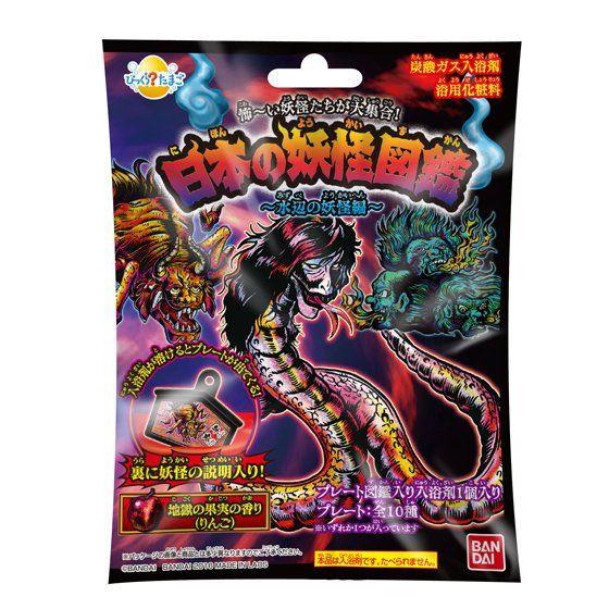 びっくらたまご 日本の妖怪図鑑 水辺の妖怪編