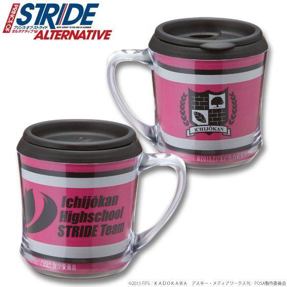 プリンス・オブ・ストライド オルタナティブ タンブラーマグカップ