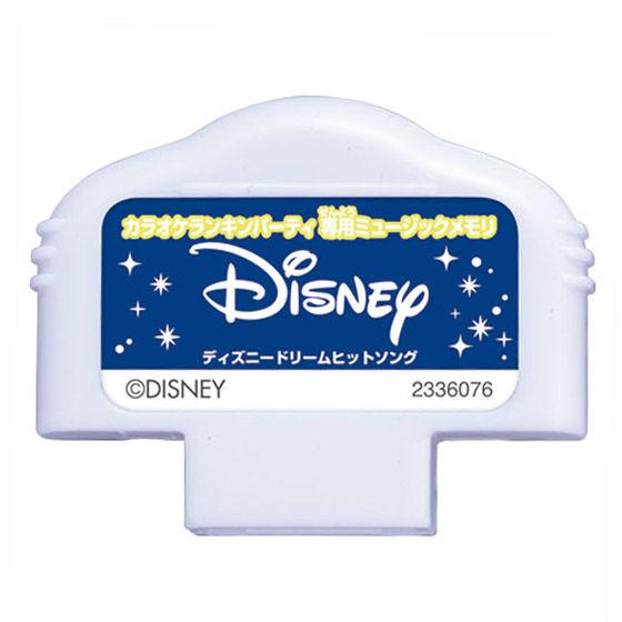 カラオケランキンパーティ Disney Dream Hit Song