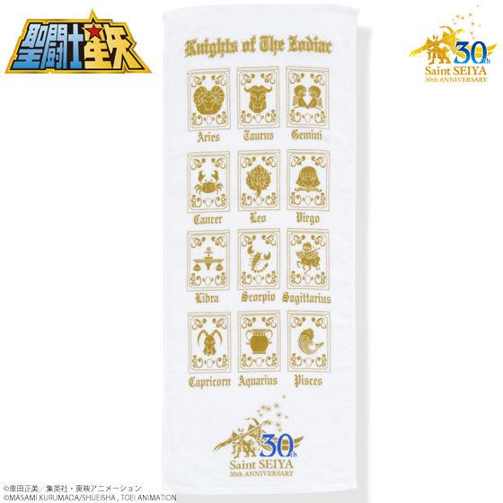 聖闘士星矢 30周年メモリアル 黄金聖衣箱(ゴールドクロスボックス)フェイスタオル