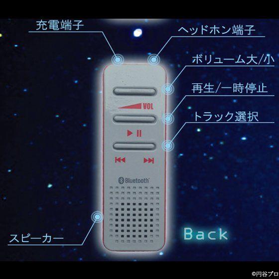 科学特捜隊 流星バッジ 〜Bluetooth(R)搭載送受信機〜【送料無料】