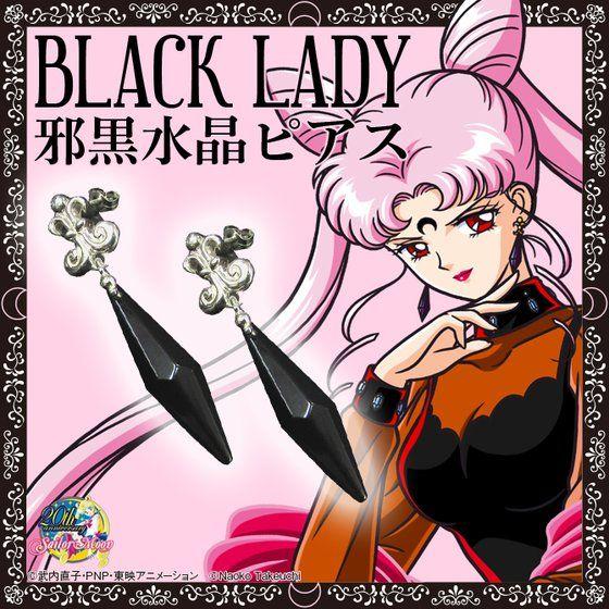 美少女戦士セーラームーン ブラック・ムーン邪黒水晶ピアス