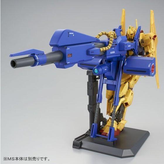 HGUC 1/144 メガ・バズーカ・ランチャー