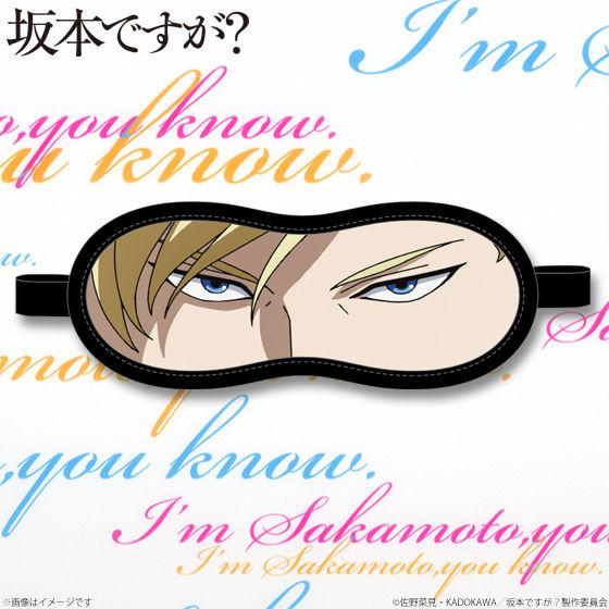坂本ですが? アイマスク