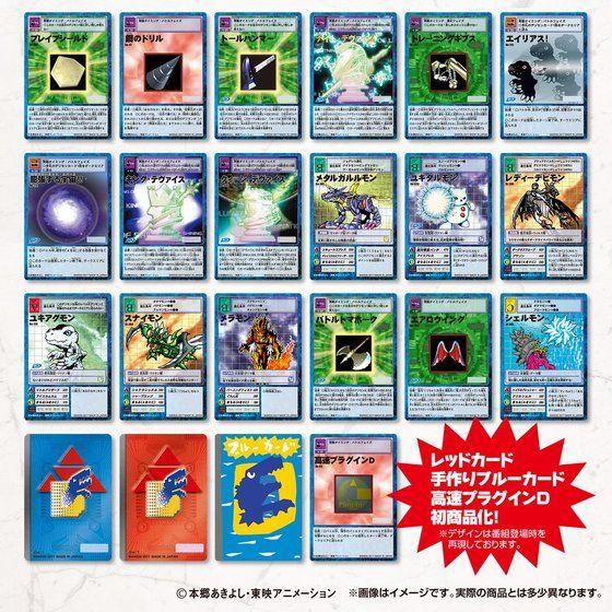 デジタルモンスターカードゲーム ディーアークver.15th Edition