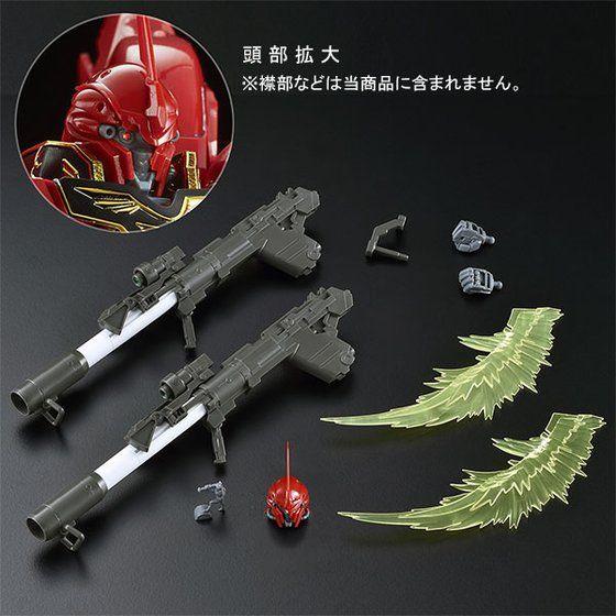 RG 1/144 シナンジュ用 拡張セット