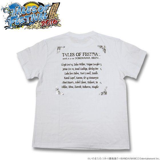 テイルズ オブ フェスティバル2016 イベントTシャツ