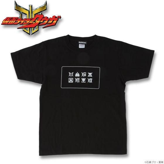 仮面ライダークウガ テレビを見るときは・・・Tシャツ(ブラック)