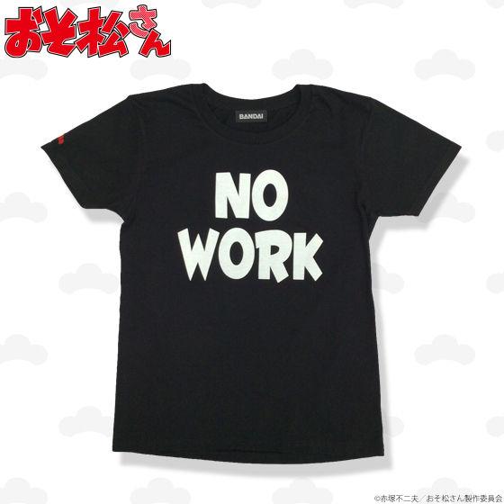 おそ松さん メガネ松<おそ松>NO WORK Tシャツ【プレミアムバンダイ限定】