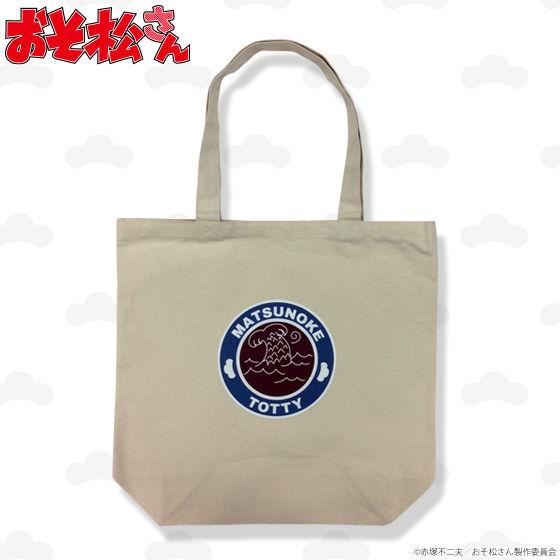 おそ松さん メガネ松<トド松> トートバッグ【プレミアムバンダイ限定】