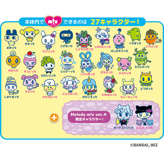 Tamagotchi m!x パーフェクトおせわ Melody ピンク セット【送料無料】